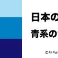日本の色・青系の色「アイキャッチ」
