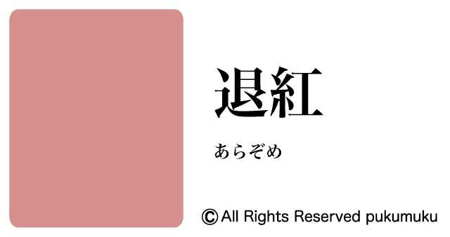 日本の色・赤系の色「退紅」