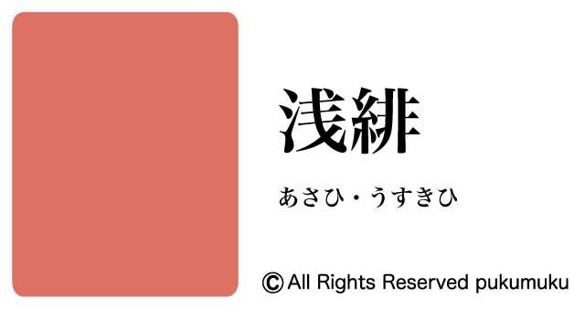 日本の色・赤系の色「浅緋」