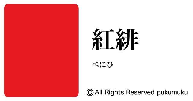 日本の色・赤系の色「紅緋」
