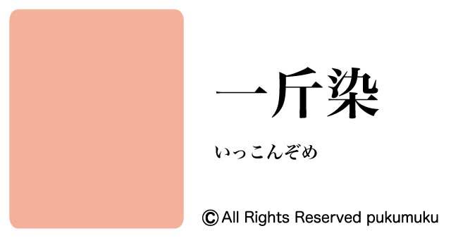 日本の色・赤系の色「一斤染」