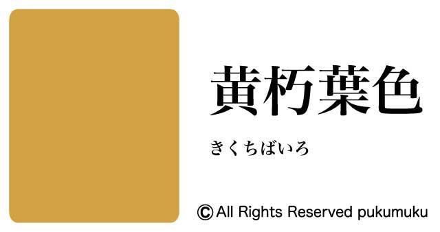 日本の色・黄・茶系の色「黄朽葉色」