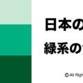 日本の色・緑系の色「アイキャッチ」