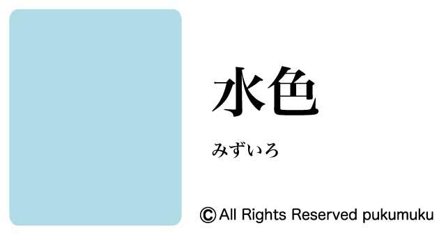 日本の色・青系の色「水色」