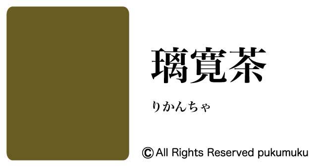 日本の色・黄・茶系の色「璃寛茶」