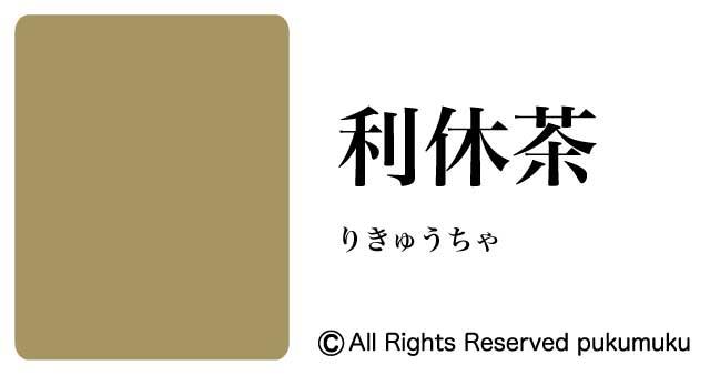 日本の色・黄・茶系の色「利休茶」