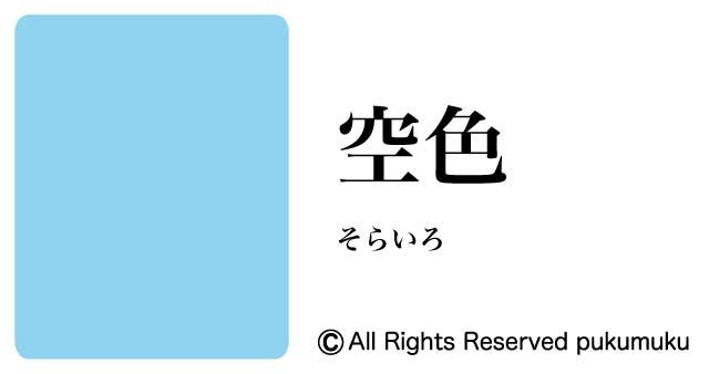 日本の色・青系の色「空色」