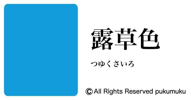 日本の色・青系の色「露草色」