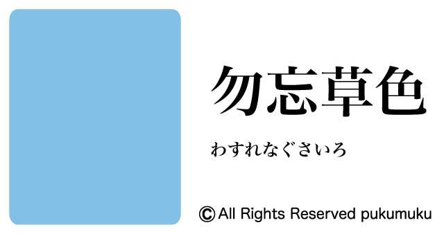 日本の色・青系の色「勿忘草色」