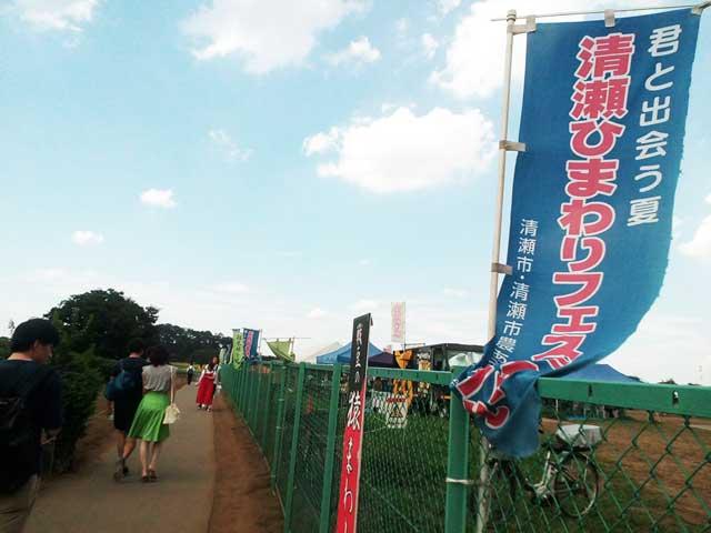 ひまわりフェスティバル2018「のぼり」
