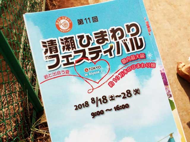 ひまわりフェスティバル2018「パンフレット」