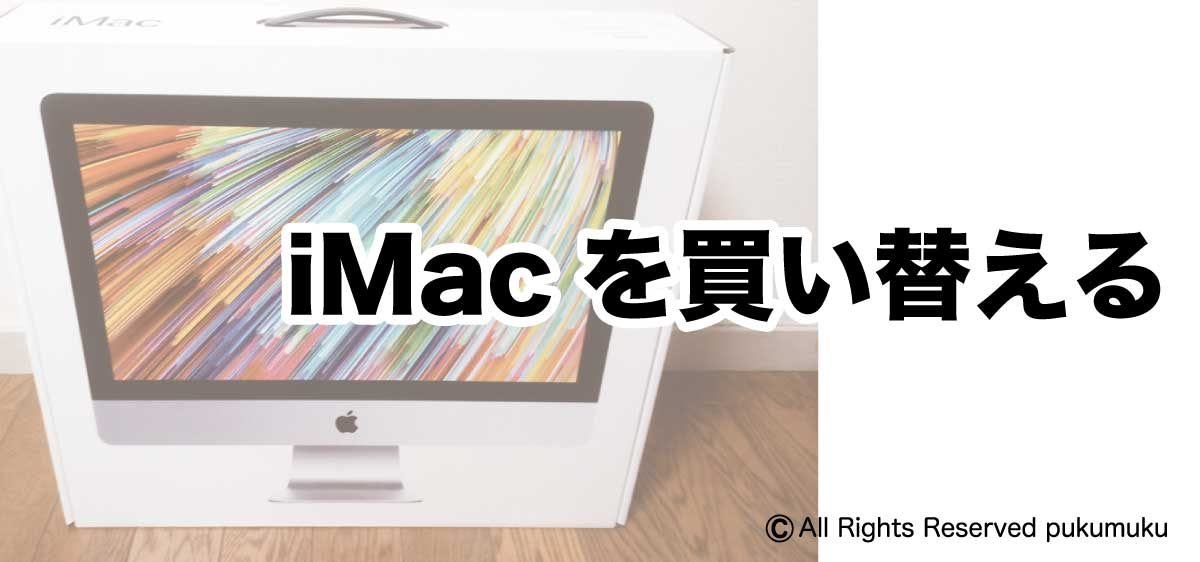 iMacを買い替える「アイキャッチ」