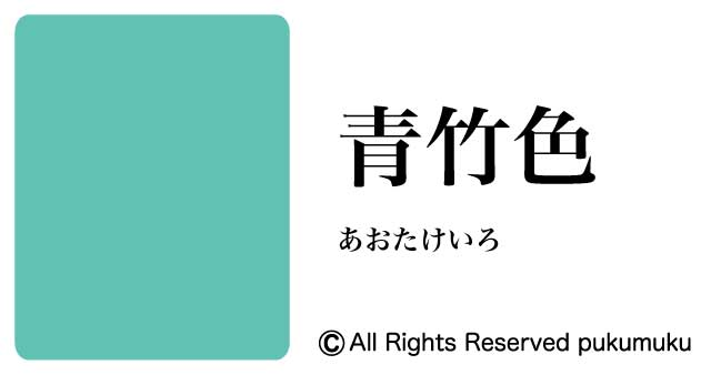 日本の色・緑系の色「青竹色」