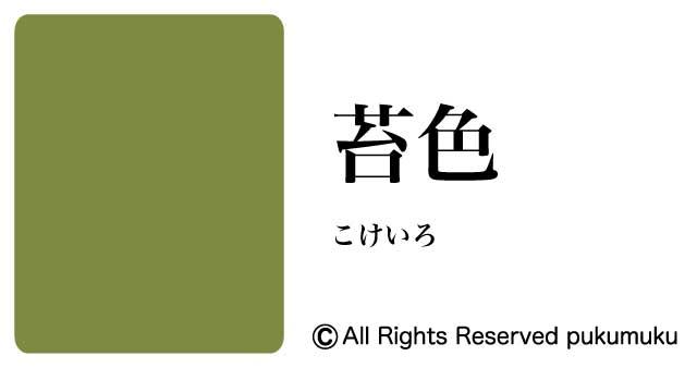 日本の色・緑系の色「苔色」