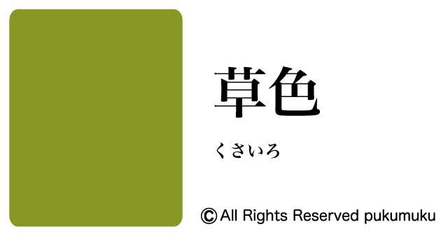 日本の色・緑系の色「草色」