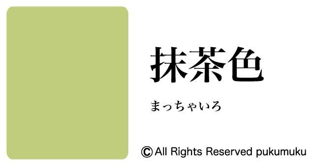 日本の色・緑系の色「抹茶色」
