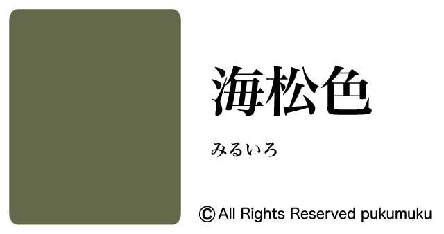 日本の色・緑系の色「海松色」