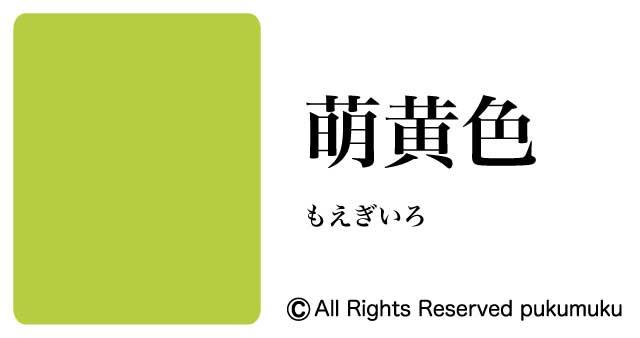 日本の色・緑系の色「萌黄色」