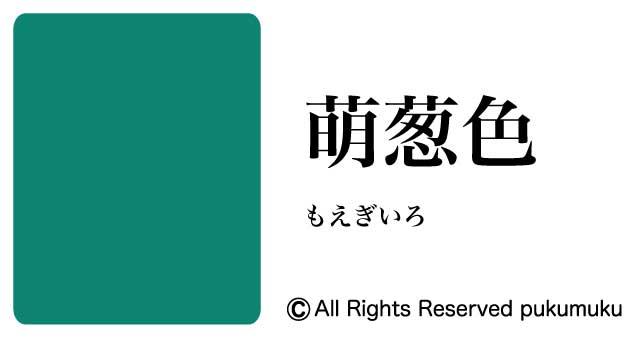 日本の色・緑系の色「萌葱色」