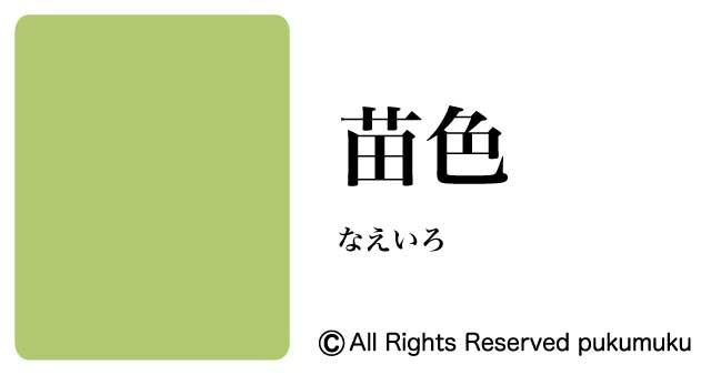 日本の色・緑系の色「苗色」