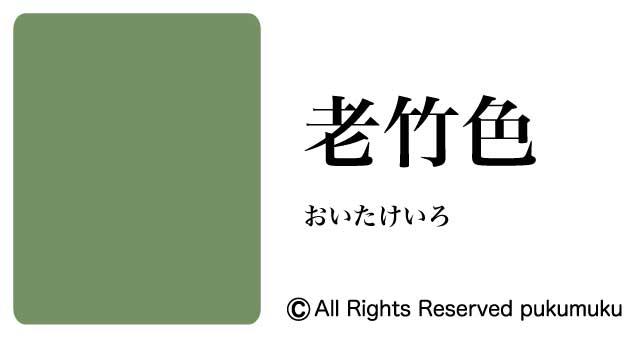 日本の色・緑系の色「老竹色」