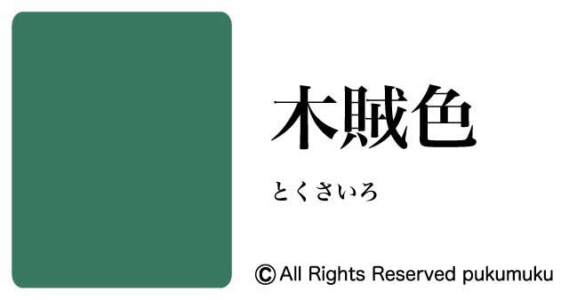 日本の色・緑系の色「木賊色」