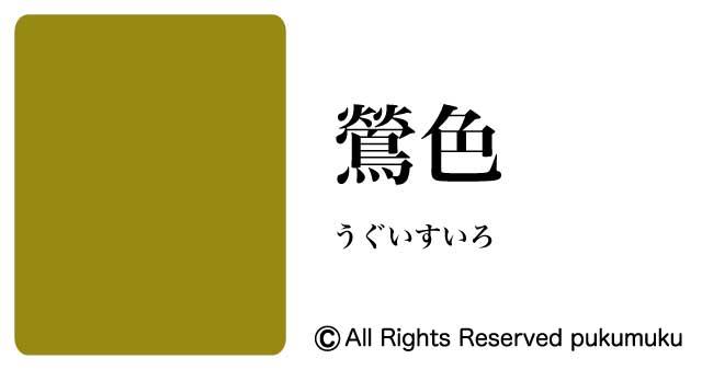 日本の色・緑系の色「鶯色」