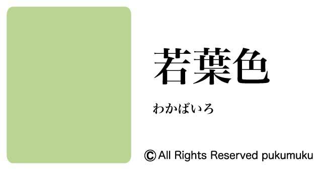 日本の色・緑系の色「若葉色」