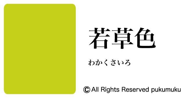 日本の色・緑系の色「若草色」