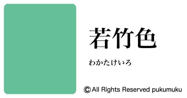 日本の色・緑系の色「若竹色」