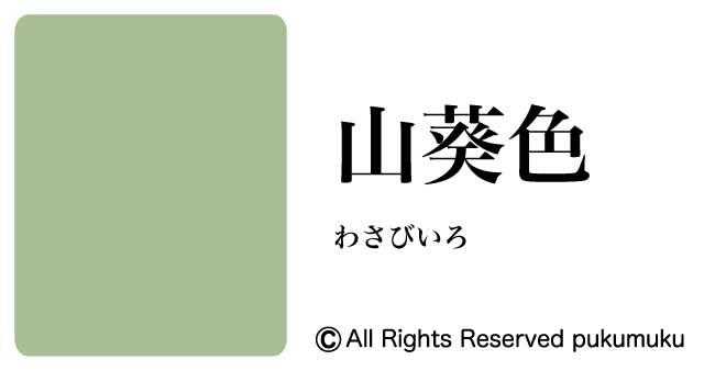 日本の色・緑系の色「山葵色」