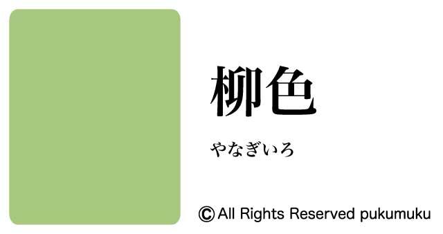 日本の色・緑系の色「柳色」