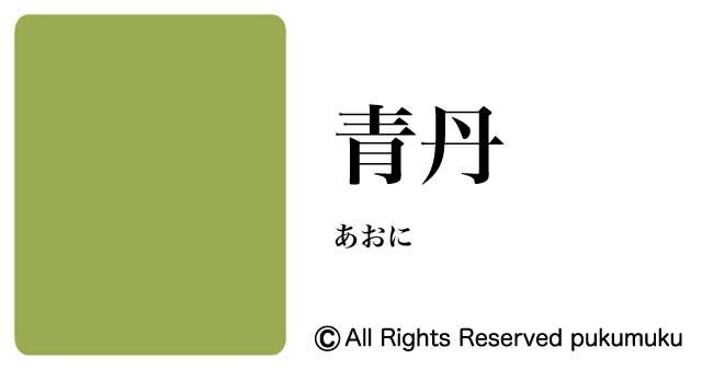 日本の色・緑系の色「青丹色」