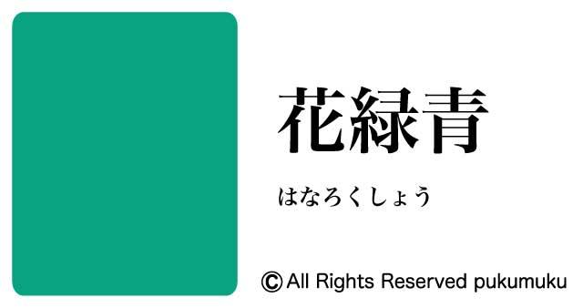 日本の色・緑系の色「花緑青」