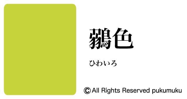 日本の色・緑系の色「鶸色」