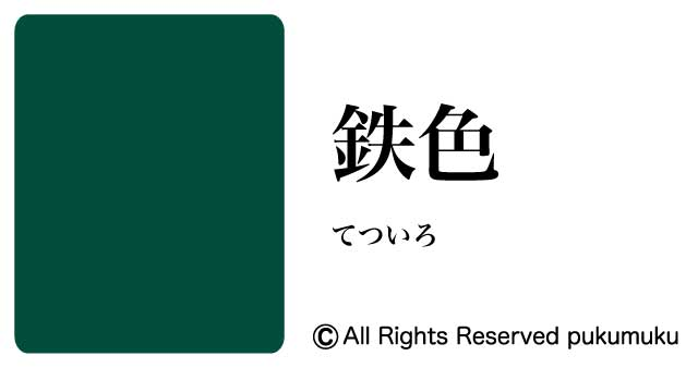日本の色・緑系の色「鉄色」