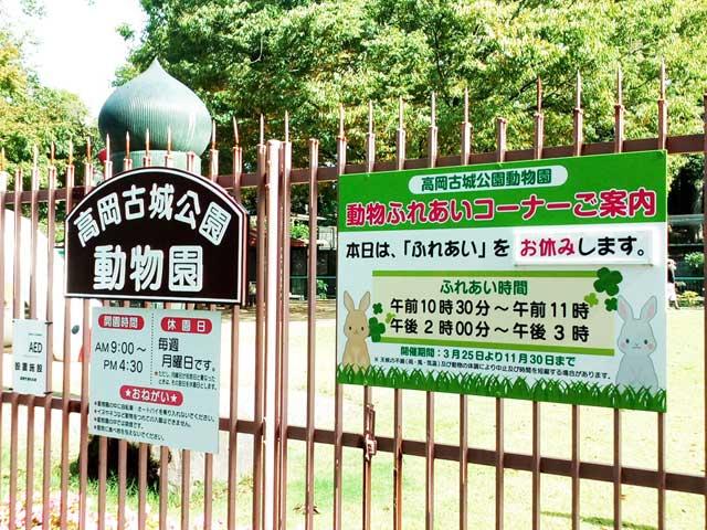 富山・高岡を散策する「動物園」