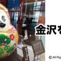 金沢を散策する「アイキャッチ」