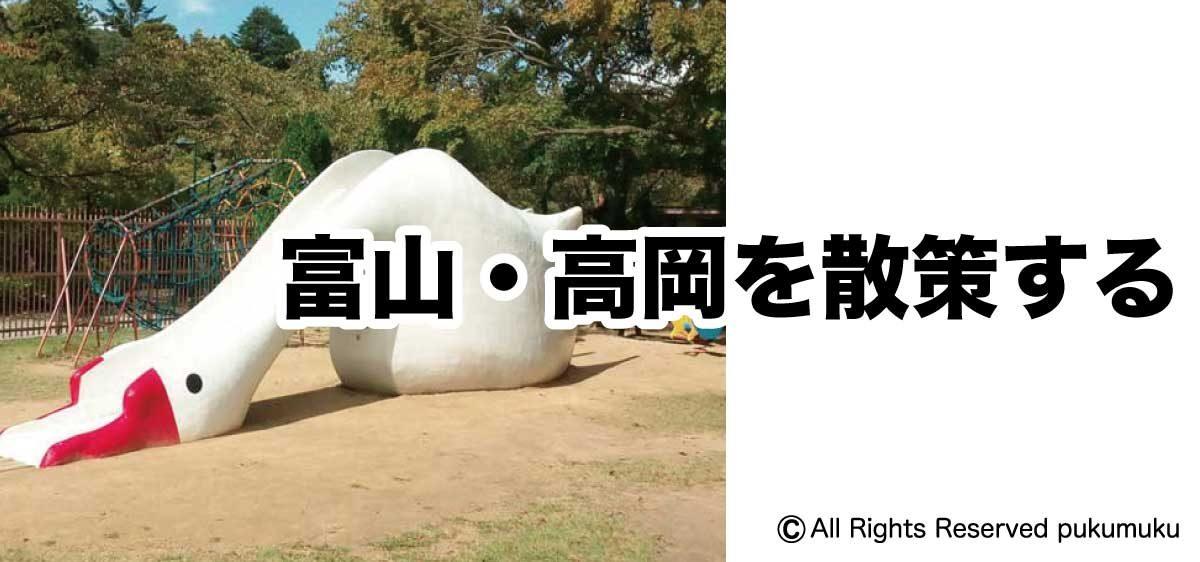 富山・高岡を散策する「アイキャッチ」