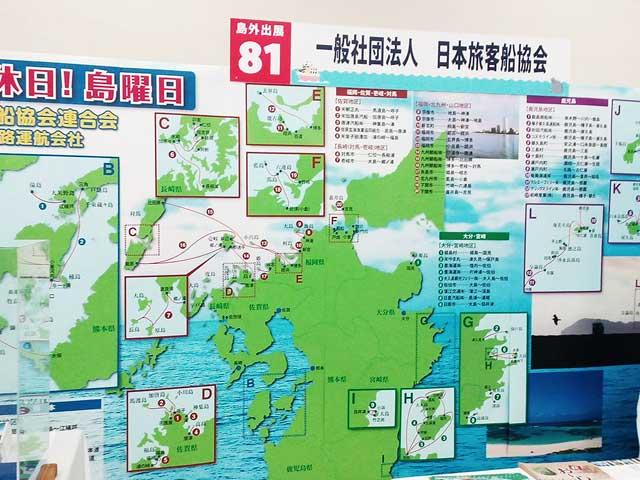 アイランダー2018へ行く「日本旅客船協会」