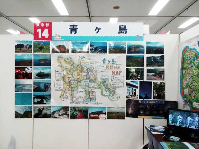 アイランダー2018へ行く「青ヶ島」