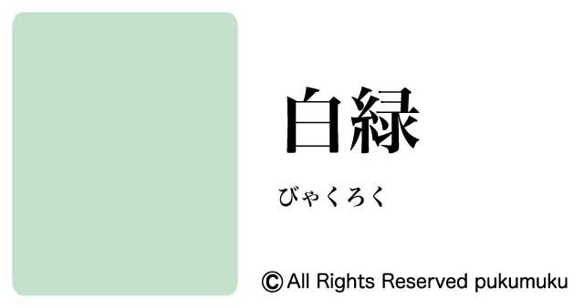 日本の色・緑系の色「白緑」