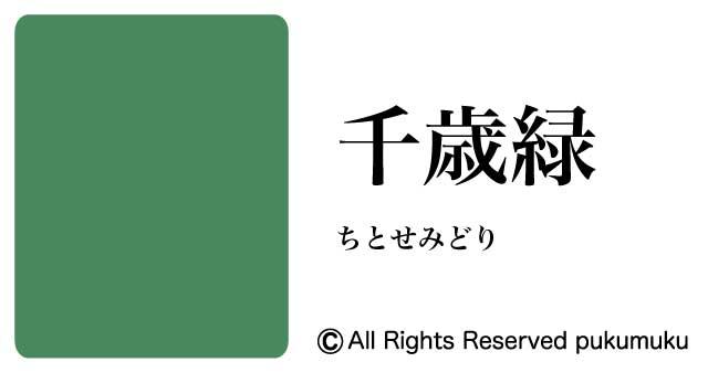 日本の色・緑系の色「千歳緑」