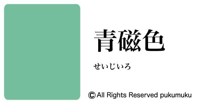 日本の色・緑系の色「青磁色」