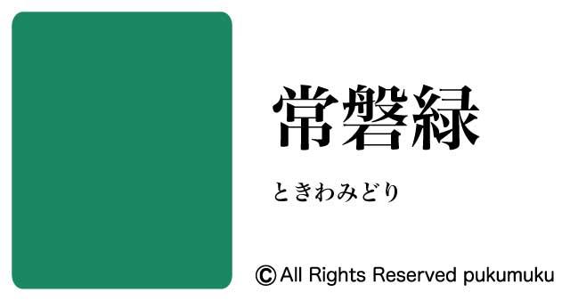 日本の色・緑系の色「常磐緑」