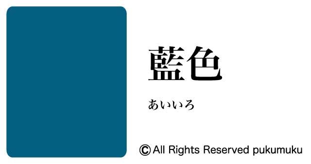 日本の色・青系の色「藍色」