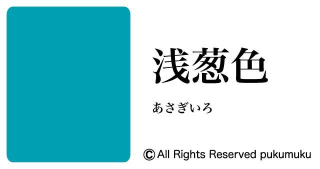 日本の色・青系の色「浅葱色」
