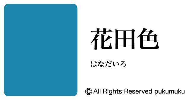 日本の色・青系の色「花田色」
