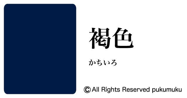 日本の色・青系の色「褐色」