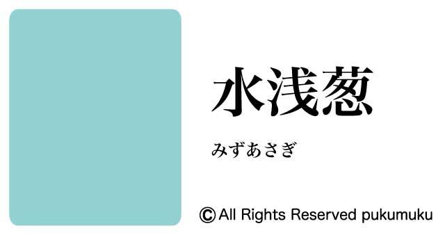 日本の色・青系の色「水浅葱」